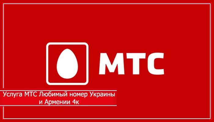 мтс любимый номер украины и армении