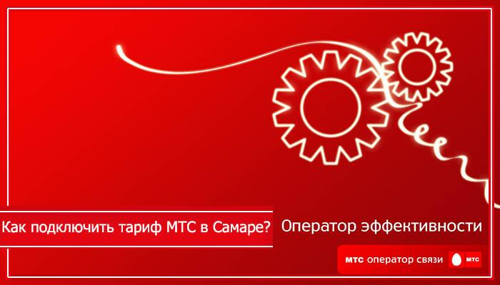 мтс самара официальный сайт каталог товаров