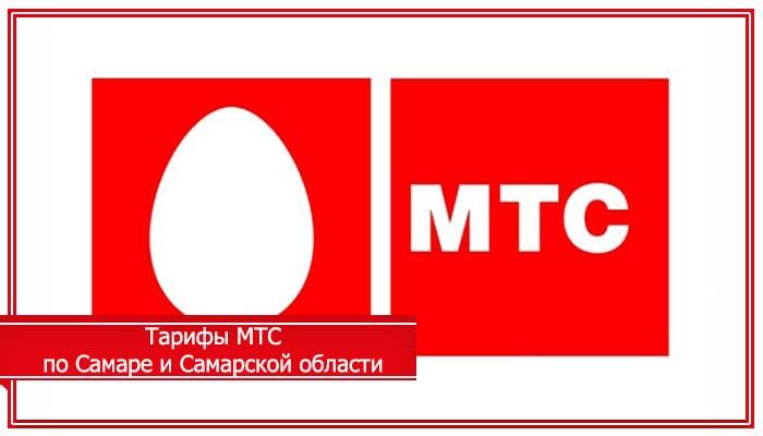 мтс тарифы самарская область интернет