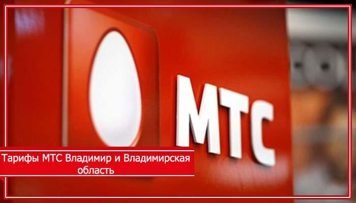 мтс тарифы владимир официальный сайт