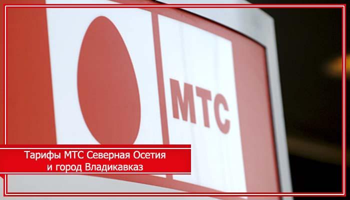 мтс владикавказ официальный сайт каталог телефонов
