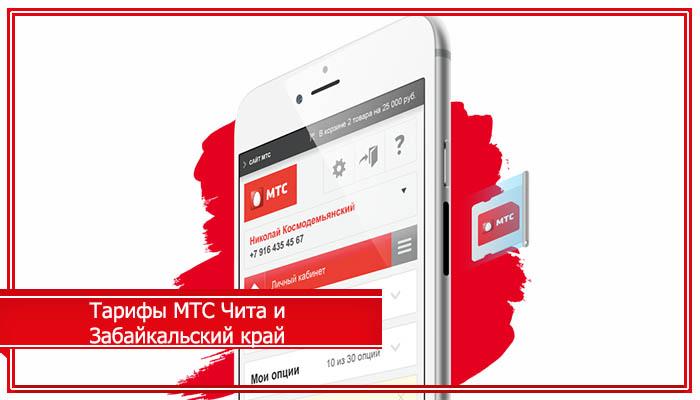 тариф хайп мтс забайкальский край
