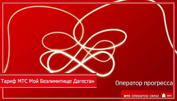 тариф смарт мтс дагестан