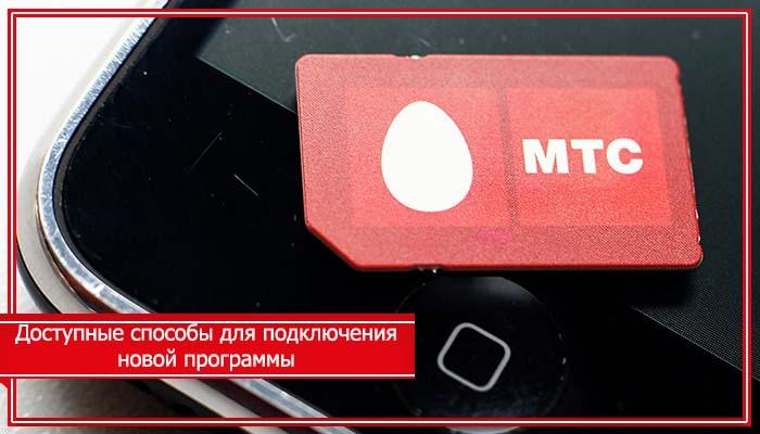 тарифный план супер мтс 082013