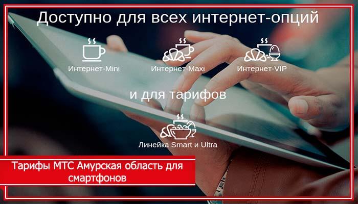 тарифы мтс амурская область для смартфонов