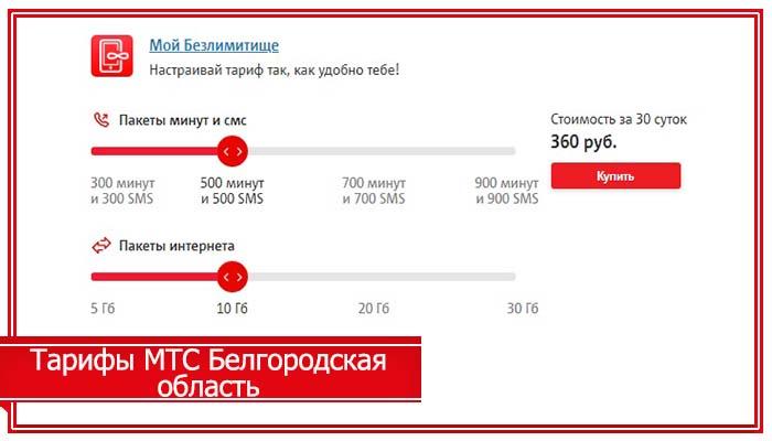 тарифы мтс белгородская область