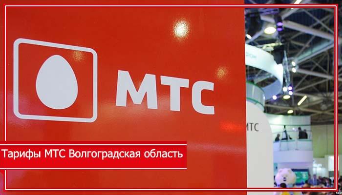тарифы мтс волгоградская область 2018
