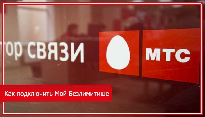 мтс безлимитище описание тарифа хабаровск