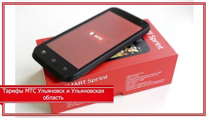 мтс ульяновск официальный сайт тарифы на тв и интернет