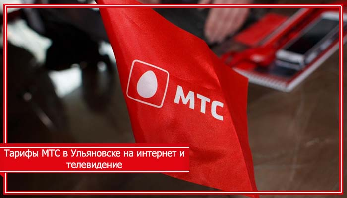 супер мтс ульяновск описание тарифа