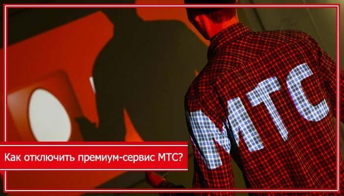mts ru премиум сервис