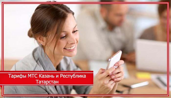 мтс тарифы новости татарстана