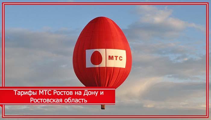 мтс тарифы ростовская область интернет