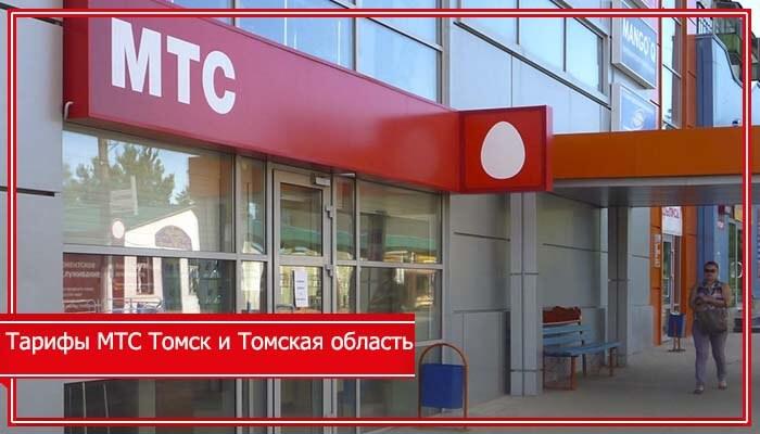 тариф хайп мтс томск