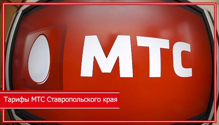 тарифы мтс действующие ставропольский край