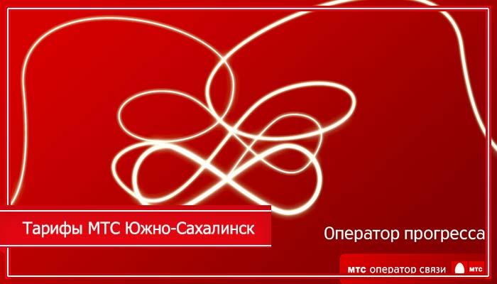 тарифы мтс сахалинская область без абонентской платы
