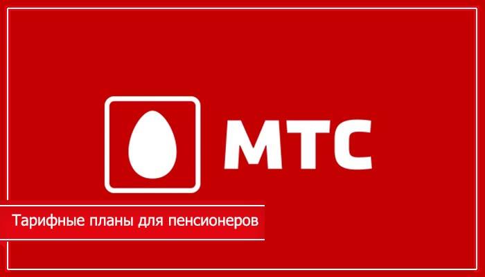тарифы мтс сахалинская область для модема