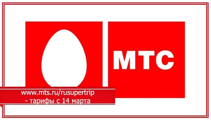 www мтс ru rusupertrip