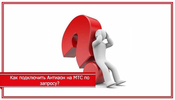 антиаон по запросу мтс как пользоваться