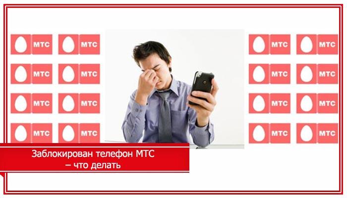 как снять блокировку мтс с телефона