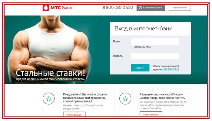 личный кабинет мтс банк вход по номеру телефона