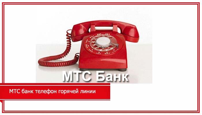 мтс банк телефон горячей линии бесплатный
