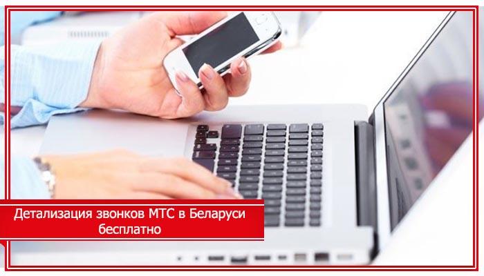 мтс распечатка звонков бесплатно в беларуси через интернет