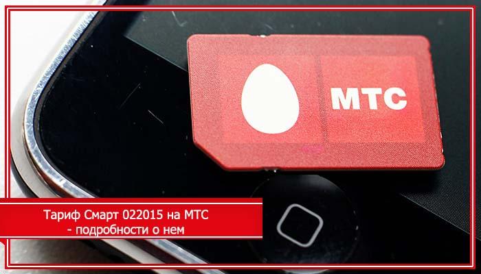 мтс smart 022015