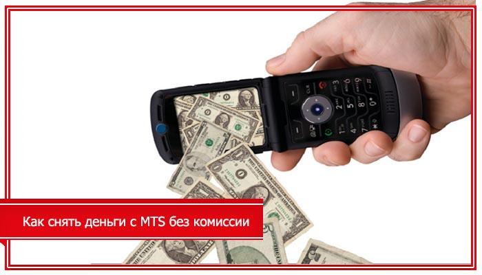 мтс снять деньги с телефона