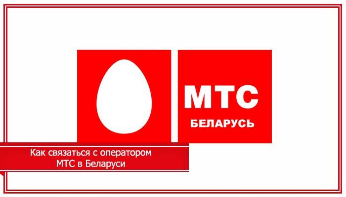 оператор мтс беларусь номер телефона