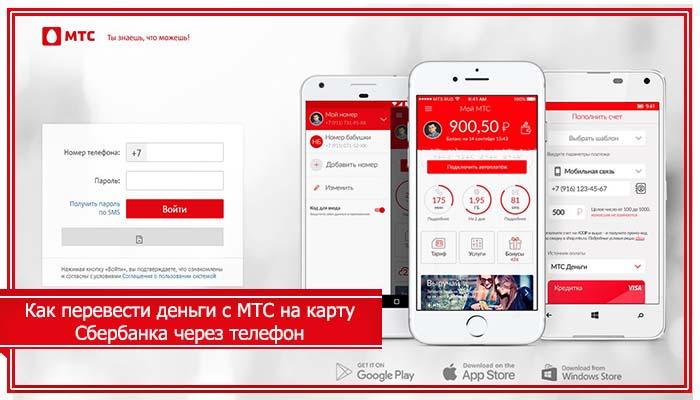 перевод денег с телефона мтс на карту сбербанка