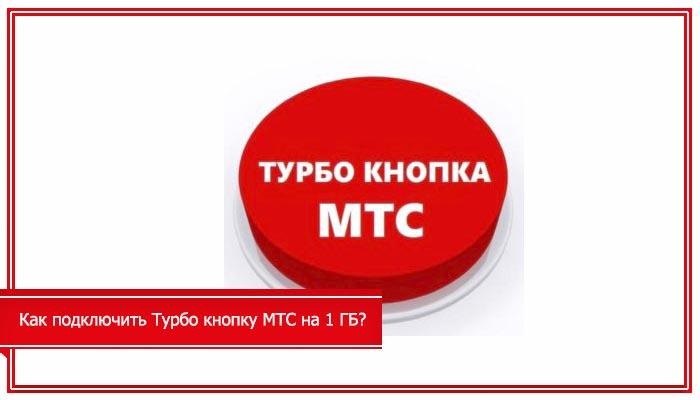 подключить турбо кнопку мтс 1 гб