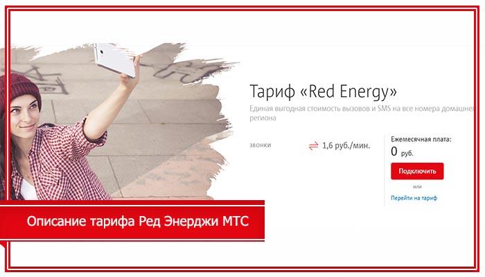 red energy 2017 тариф мтс описание