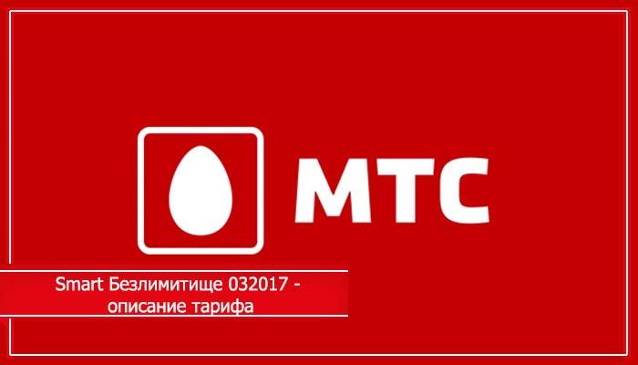 тариф смарт 032017 мтс