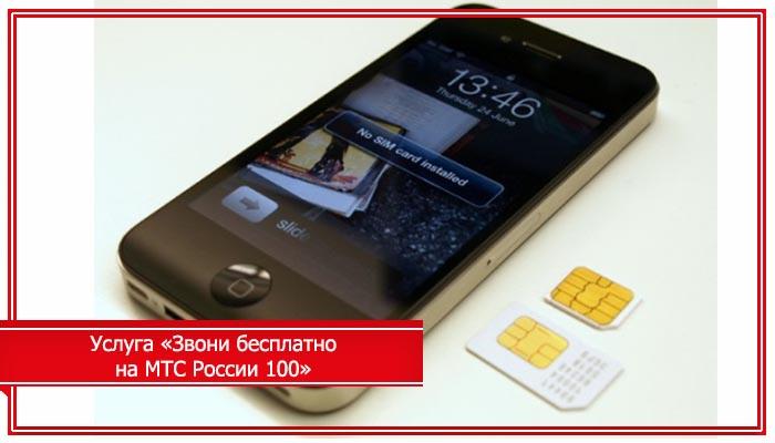 звони бесплатно на мтс россии 100 стоимость услуг