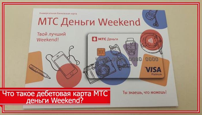 что такое дебетовая карта мтс деньги weekend