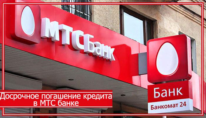 досрочное погашение кредита в мтс банке