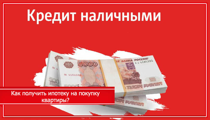 ипотека в мтс банке для зарплатных клиентов