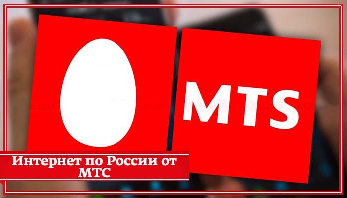 как подключить мобильный интернет на мтс россия