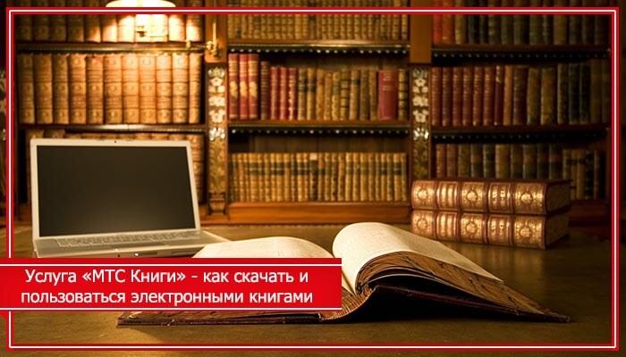 как пользоваться мтс книги