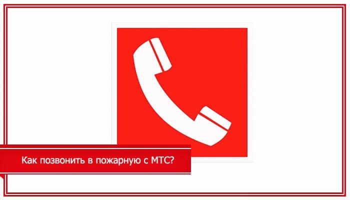 как позвонить в пожарную с мобильного телефона мтс