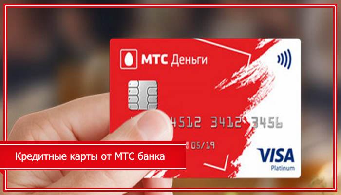 кредитная карта мтс оформить онлайн