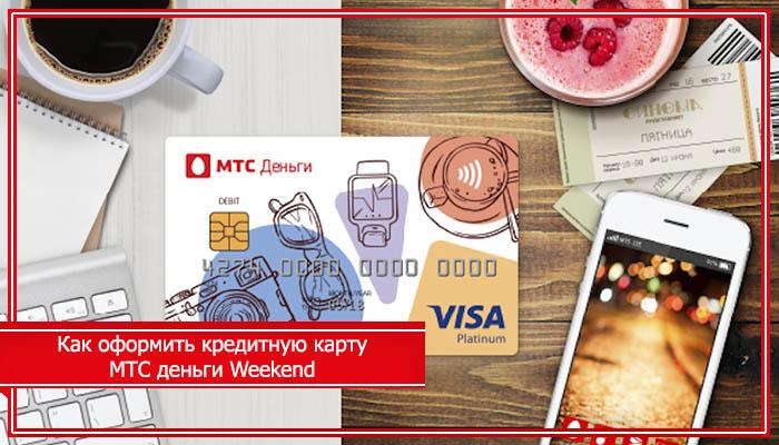 кредитная карта мтс уикенд