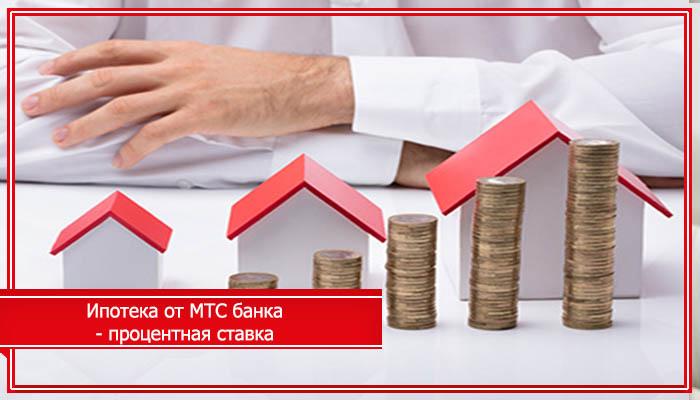 мтс банк ипотека для зарплатных клиентов