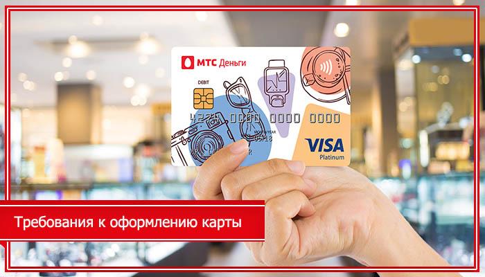 мтс банк кредитная карта оформить онлайн заявку