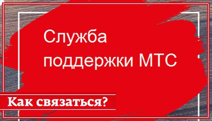 мтс бесплатный номер оператора службы поддержки