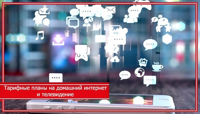 мтс домашний интернет орел тарифы