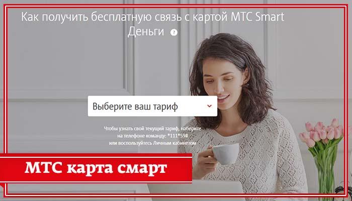 мтс карта смарт