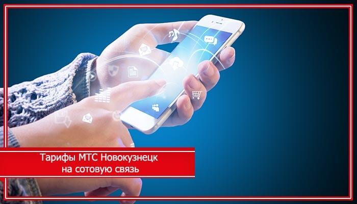 мтс новокузнецк тарифы сотовая связь