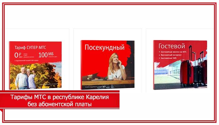мтс петрозаводск тарифы для интернета